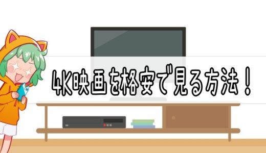 【高画質なVOD】4Kの映画を自宅で楽しみつくす方法まとめ!