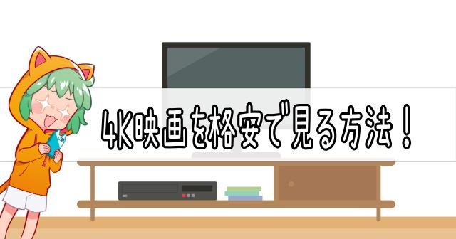 【高画質なVOD】4Kの映画を自宅で楽しみつくす方法まとめ!のアイキャッチ