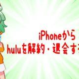 iPhoneから「huluを解約・退会する方法」のアイキャッチ