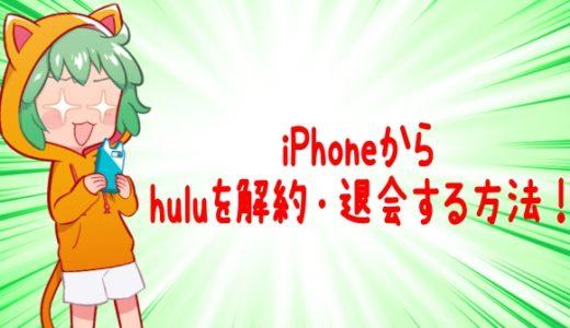 iPhoneから「huluを解約・退会する方法」