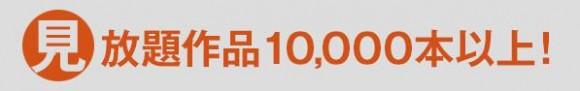 見放題作品1万本以上