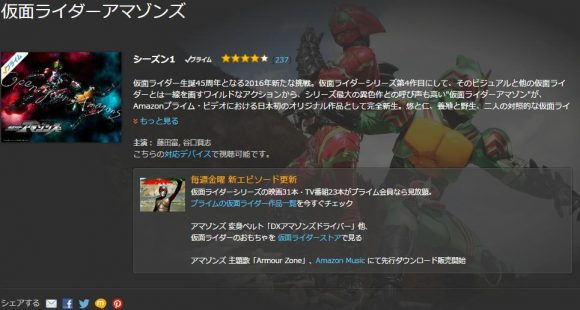 Amazonビデオで見られる仮面ライダーシリーズのアマゾンズ