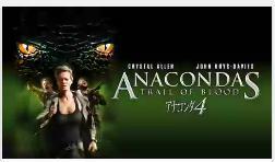 アナコンダ4