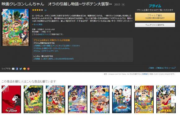 Amazonビデオで見られるクレヨンしんちゃんシリーズ