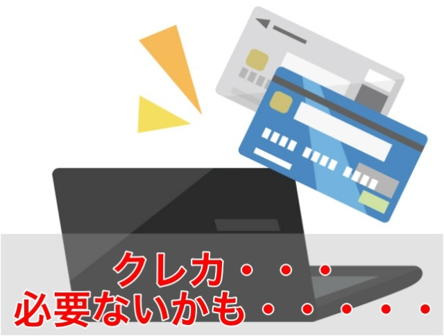 【新事実!】クレカ以外の支払いでも見られる動画見放題サイトがあるよ!のアイキャッチ