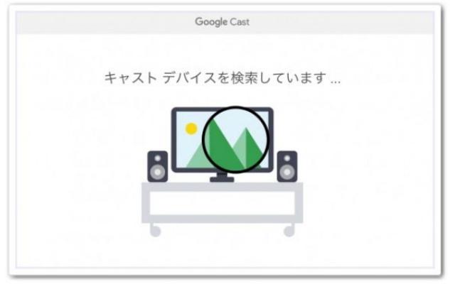 【レビュー】Chromecast(クロームキャスト)を使ってみた感想10