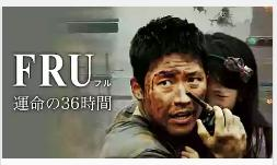 FRU~運命の36時間