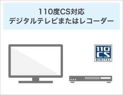 110度CSデジタルテレビまたはレコーダー