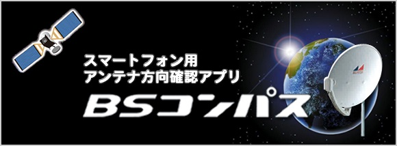 BSアンテナアプリ「BSコンパス」