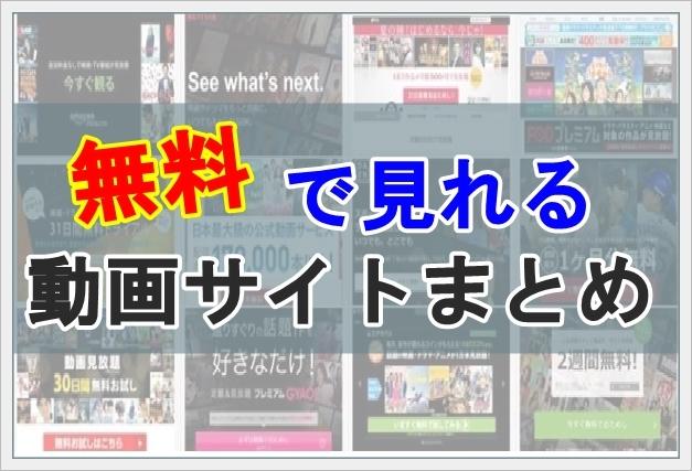 【ブクマ推奨】無料期間ありの動画配信サービス総まとめ