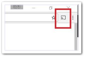 パソコン側のクロームキャストの設定