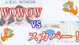 「WOWOW」と「スカパー」のメリット・デメリットを徹底比較!のアイキャッチ
