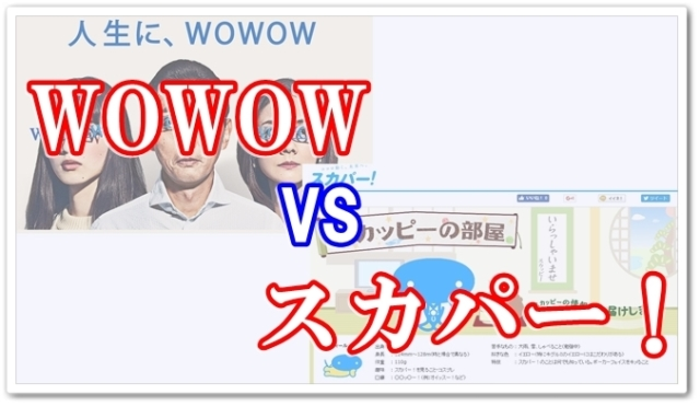「WOWOW」と「スカパー」のメリット・デメリットを徹底比較!