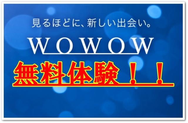 【裏技あり】WOWOWを無料体験する手順