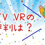 dTVのVR動画とは|VRスコープや課金は必要なの?のアイキャッチ