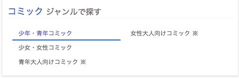 u-next マンガ2