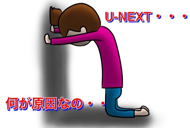 【まとめ】U-NEXTに繋がらない・見れないときの対処法