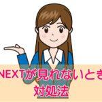 u-next 対処法 女の子