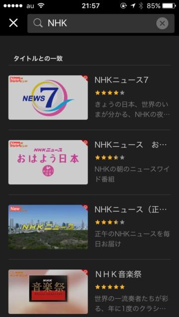 u-next NHKオンデマンド1
