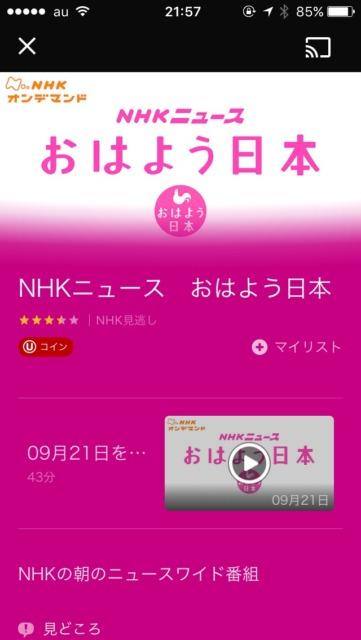 u-next NHKオンデマンド2