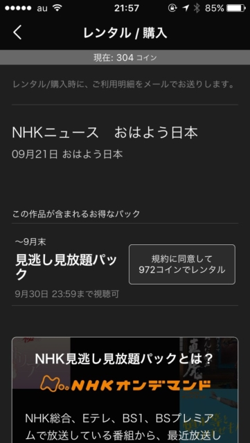 u-next NHKオンデマンド3