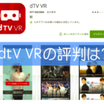dTVのVRの評判は