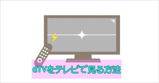 dTVをテレビで見られる5つの方法とは