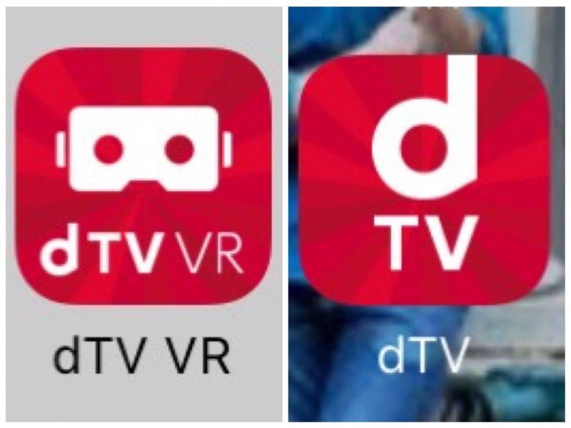 dTV-VRのアイコンを並べたところ