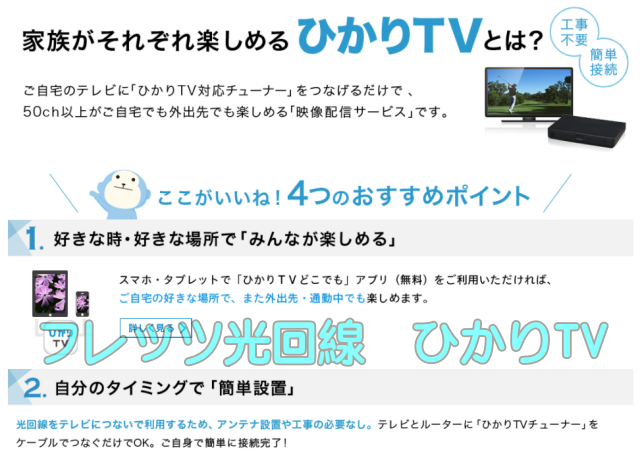 dTV テレビで見る 光回線