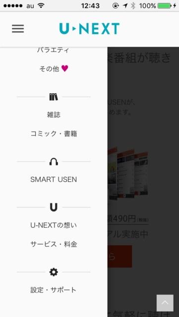u-next 有線1