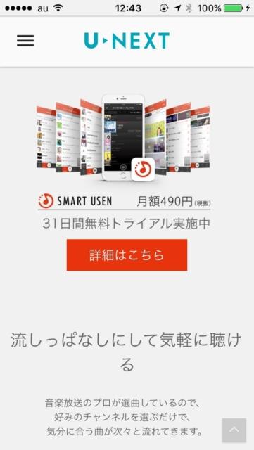 u-next 有線2