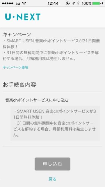 u-next 有線4