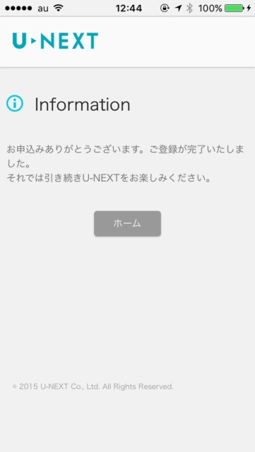 u-next 有線5