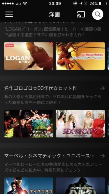 u-next ダウンロード2