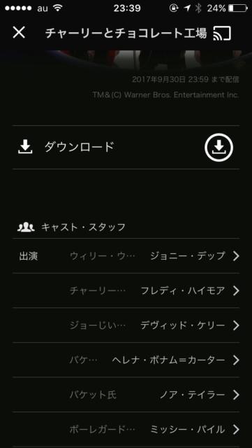 u-next ダウンロード4