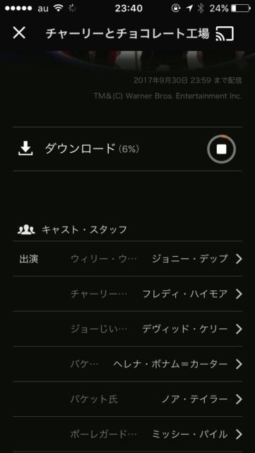 u-next ダウンロード5