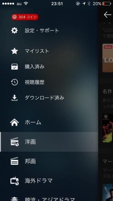 u-next ダウンロード6