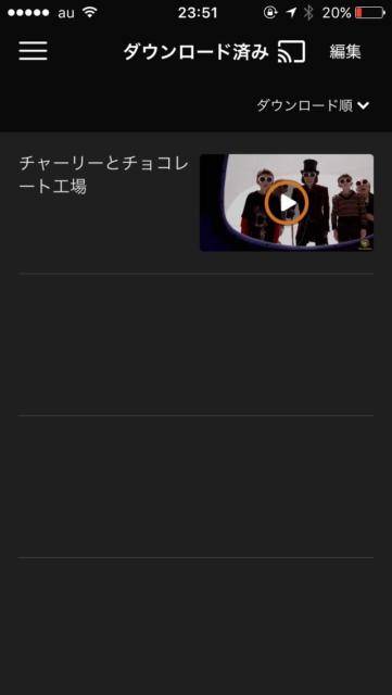 u-next ダウンロード7