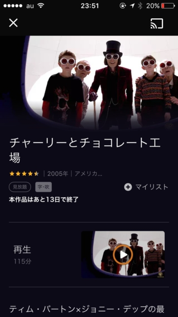 u-next ダウンロード8