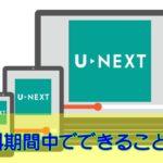 u-next 無料体験