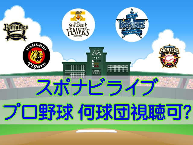 スポナビライブはプロ野球の全球団&全試合を視聴できるのか?