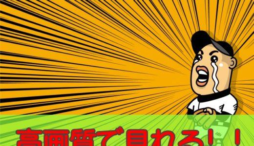 【スポナビレビュー】スポーツ動画が高画質で見れるよっ!
