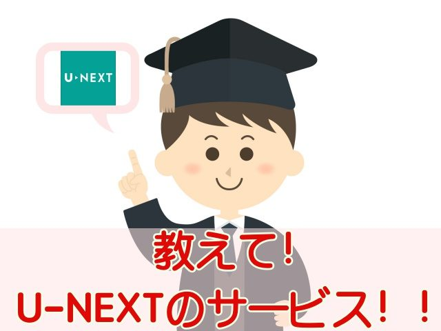 u-next サービス内容 博士