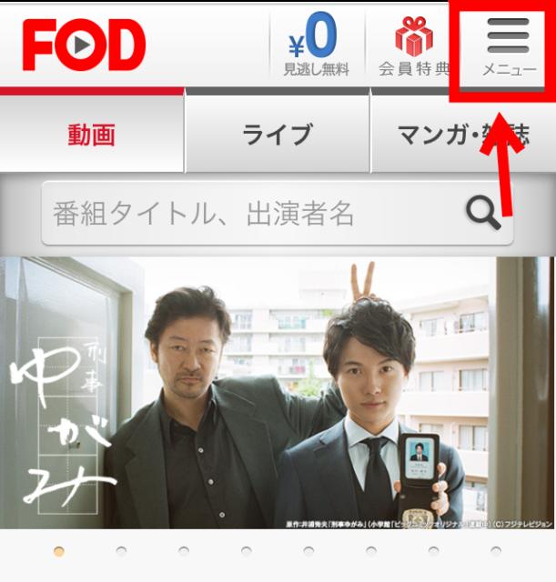 FOD 視聴方法 7 削除画面
