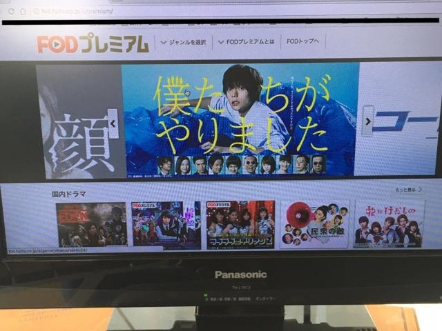 FOD 視聴方法 5 PC画面