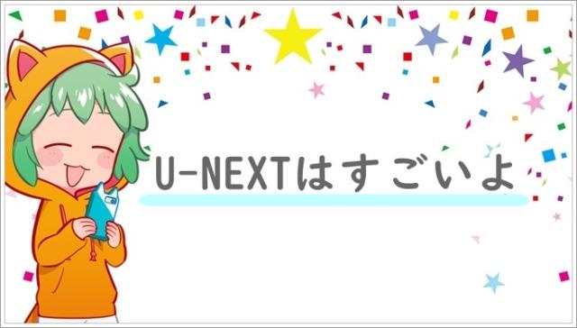 U-NEXTは日本最大級の動画配信サービスだよ