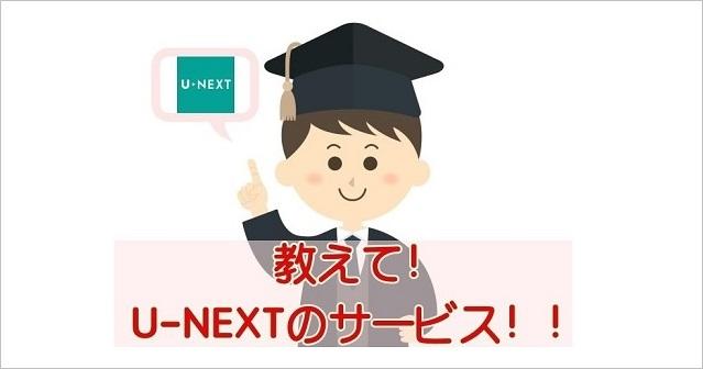 教えて!U-NEXTのサービス!