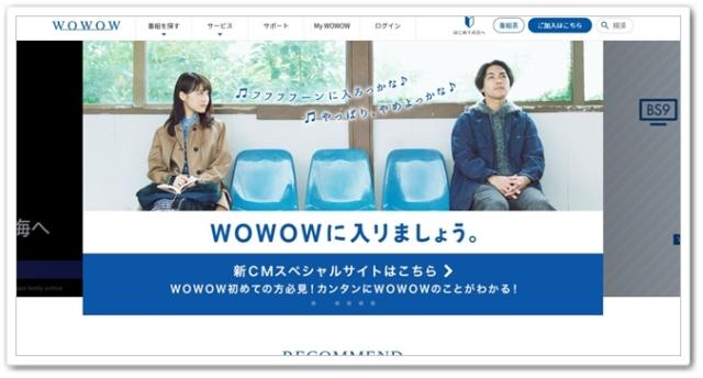 WOWOWオンラインの公式サイト