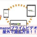 amazonプライムを屋外で見る方法のアイキャッチ