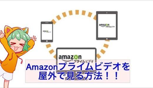 Amazonプライムビデオをダウンロードしよう!屋外でも見れるよ